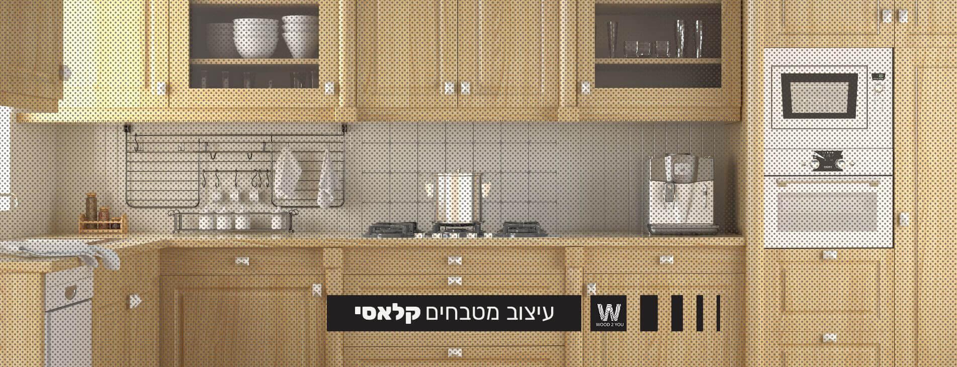 עיצוב מטבחים קלאסי